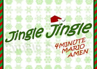 4Minute – 징글징글 (Jingle Jingle) (Feat. Mario & Amen)