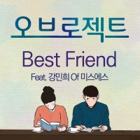 OBroject - Best Friend