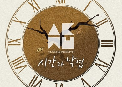 AKMU (악동뮤지션) – Time and Fallen Leaves (시간과 낙엽)