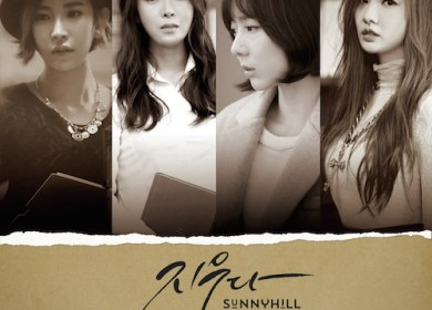 Sunny Hill – Here I Am (지우다)
