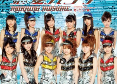 Morning Musume – I'm Here, You're here (私がいて 君がいる)