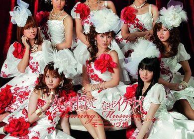Morning Musume – I Might Burst Into Tears (泣き出すかもしれないよ)