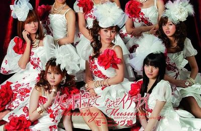 Morning Musume – I Might Burst Into Tears (泣き出すかもしれないよ)