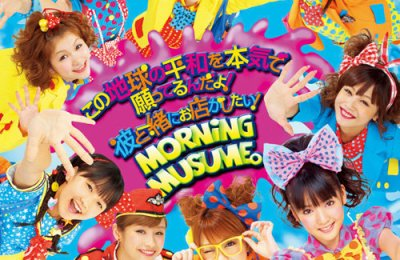 Morning Musume – I'm Really Wishing For Peace In This World (この地球の平和を本気で願ってるんだよ!)
