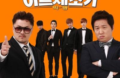 Big Bottle/Big Byung (빅병) – Ojingeo Doenjang (오징어 된장)