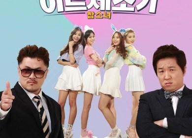 Chamsonyeo (참소녀) – Magic Words (올해의 주문)