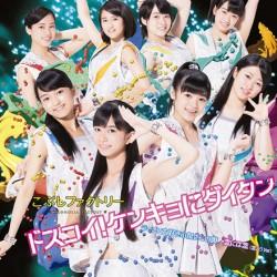 Kobushi Factory (こぶしファクトリー) Lyrics Index