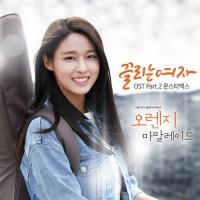 Monsta X - Orange Marmalade OST Part 2