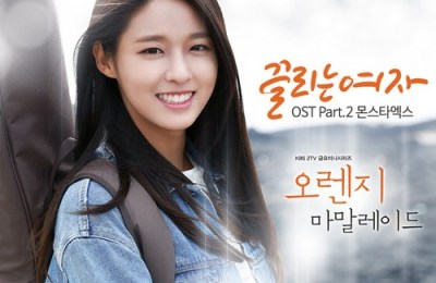 MONSTA X (Kihyun & Jooheon) – Attracted Woman (끌리는 여자)
