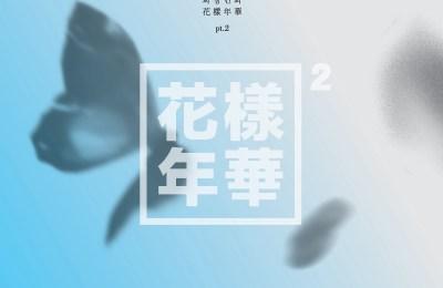 BTS (방탄소년단) – Whalien 52