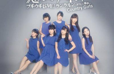 Country Girls (カントリー・ガールズ) – Love Is A Magnet (恋はマグネット)