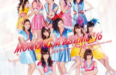 Morning Musume '16 – Ephemeral Saturday Night! (泡沫サタデーナイト!)