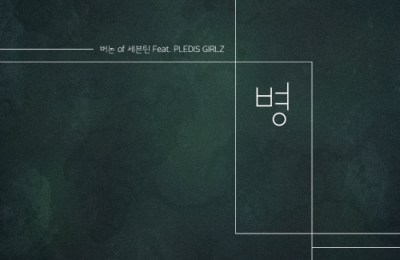 Vernon of SEVENTEEN (버논) – Sickness (병) (feat. Eunwoo of PLEDISGIRLZ)