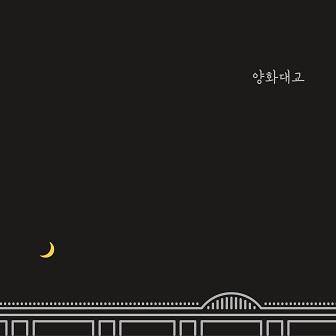 Zion T - Yanghwa BRDG (양화대교) » Color Coded Lyrics