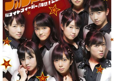 Kobushi Factory (こぶしファクトリー) – Foolishly Honest! Impulsive Actions! (チョット愚直に!猪突猛進)