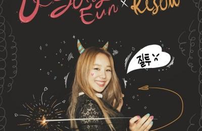 U Sung Eun (유성은) – Jealous (질투) (Feat. Kiseum)
