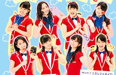 Kobushi Factory (こぶしファクトリー) – I'm Such A Popular Kid (オラはにんきもの)