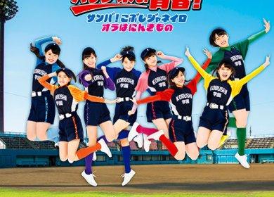Kobushi Factory (こぶしファクトリー) – Hey Youth, Come At Me! (バッチ来い青春!)