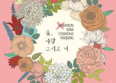 Huihyeon (DIA) , Chungha, Somi, & Yoojung (I.O.I) – Flower, Wind, & You (꽃, 바람 그리고 너)
