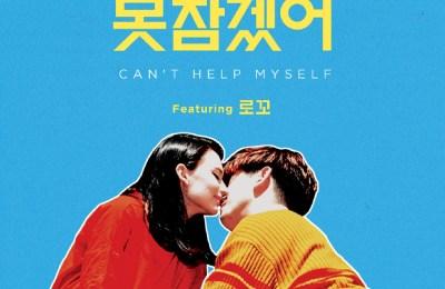 Eric Nam – Can't Help Myself (못참겠어) (feat. Loco)