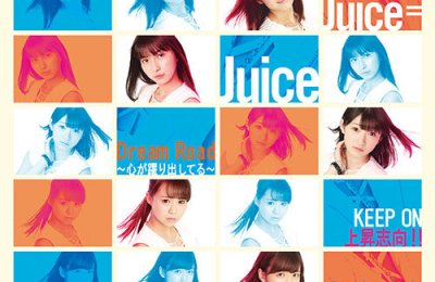 Juice=Juice – Dream Road ~My Heart Is Dancing~ (Dream Road~心が躍り出してる~)