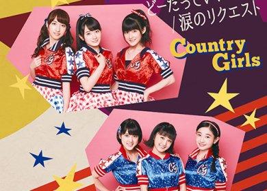 Country Girls (カントリー・ガールズ) – Tearful Request (涙のリクエスト)