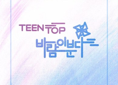 Teen Top – Love Comes (바람이 분다)
