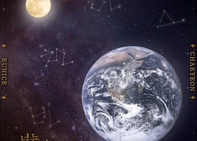 BinChaenHyeonCe (빈챈현스 (DIA)) – You're The Moon (너는 달 지구)