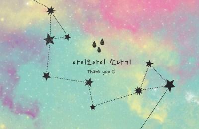 I.O.I – Downpour (소나기)