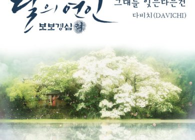 Davichi – Forgetting You (그대를 잊는다는 건)