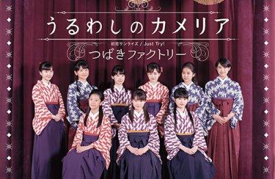 Tsubaki Factory (つばきファクトリー) – Uruwashi no Camellia (うるわしのカメリア)