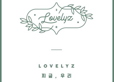 Lovelyz – Now, We (지금, 우리)