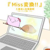 Morning Musume'17 (Kudo Haruka & Sato Masaki) – Miss Henkan!! (Miss変換 !!)