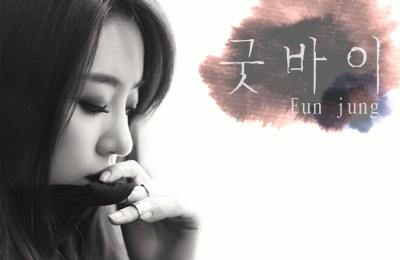 Elsie (Eunjung T-ARA) – Good Bye