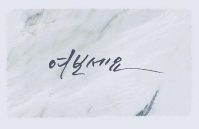 NU'EST – Hello (여보세요) 2017 ver.
