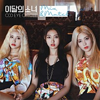Odd Eye Circle (LOONA) – Starlight