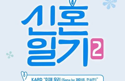 J.Seph & Somin of KARD – Us Now (이제 우리)