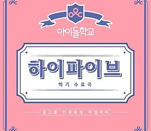 Idol School – High Five (하이파이브)
