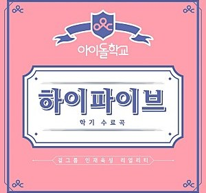 Idol School – High Five (하이파이브)