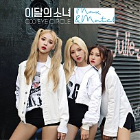 ODD EYE CIRCLE (LOONA) – Sweet Crazy Love