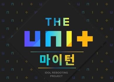 The Unit (THE UNI+) – My turn (마이턴)