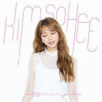 Kim So Hee (김소희) – FLUTTERING (소복소복) (Feat. Yezi of Fiestar)