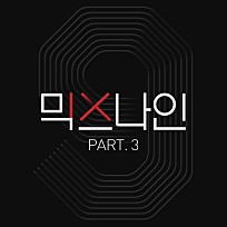 MIXNINE (믹스나인) – JUST DANCE (Boys Ver.) (소년 Ver.)