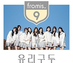fromis_9 – Glass Shoes (유리구두)