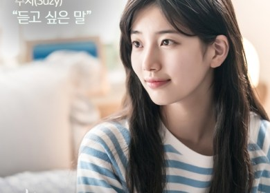 Suzy – Words I Want to Hear (듣고 싶은 말)