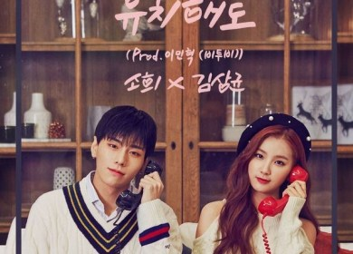Sohee X Sanggyun – Childlike (유치해도)