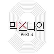 [MIXNINE] Excellent Vibe – Like a Star (이 밤이 지나면)