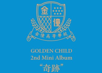 Golden Child – LADY
