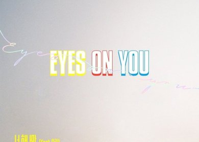 GOT7 – One and Only You (너 하나만) (feat. Hyolyn (효린))