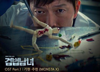 Kihyun & Jooheon of MONSTA X – Can't Breathe